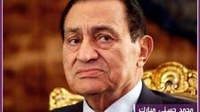 """مصر.. تأجيل محاكمة """"مبارك"""" في قضية القصور الرئاسية"""