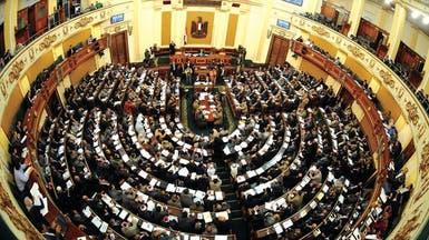برلمان مصر يبحث تعديل الدستور..نواب للرئيس وعودة الشيوخ