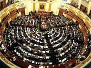 مصر.. جدل حول دستورية بعض قوانين الانتخابات