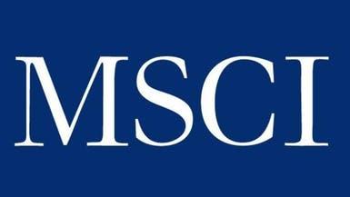 تراجع غالبية أسهم الإمارت وقطر المنضمة لمؤشر MSCI