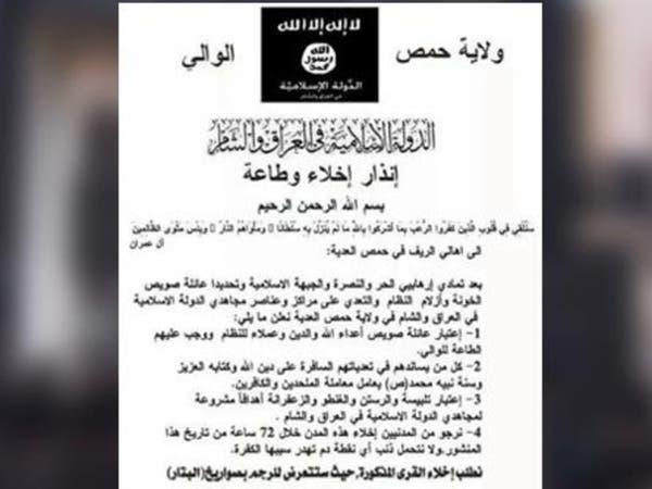 """داعش"" تعتبر ريف حمص الشمالي تحت إمرتها"