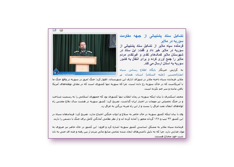 تصريحات خطيرة لقادة الحرس الثوري الإيراني