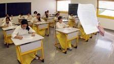 Saudi king OKs five-year education plan worth $21b