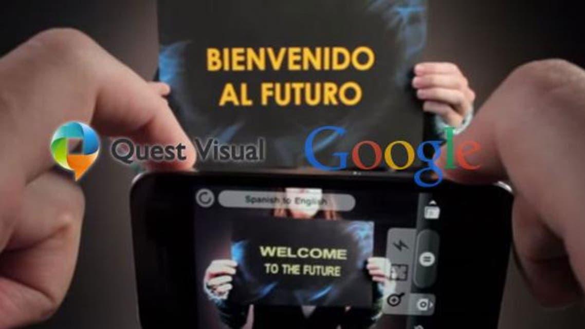 Quest Visual google