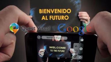 غوغل تستحوذ على شركة متخصصة في تطوير تقنيات الترجمة