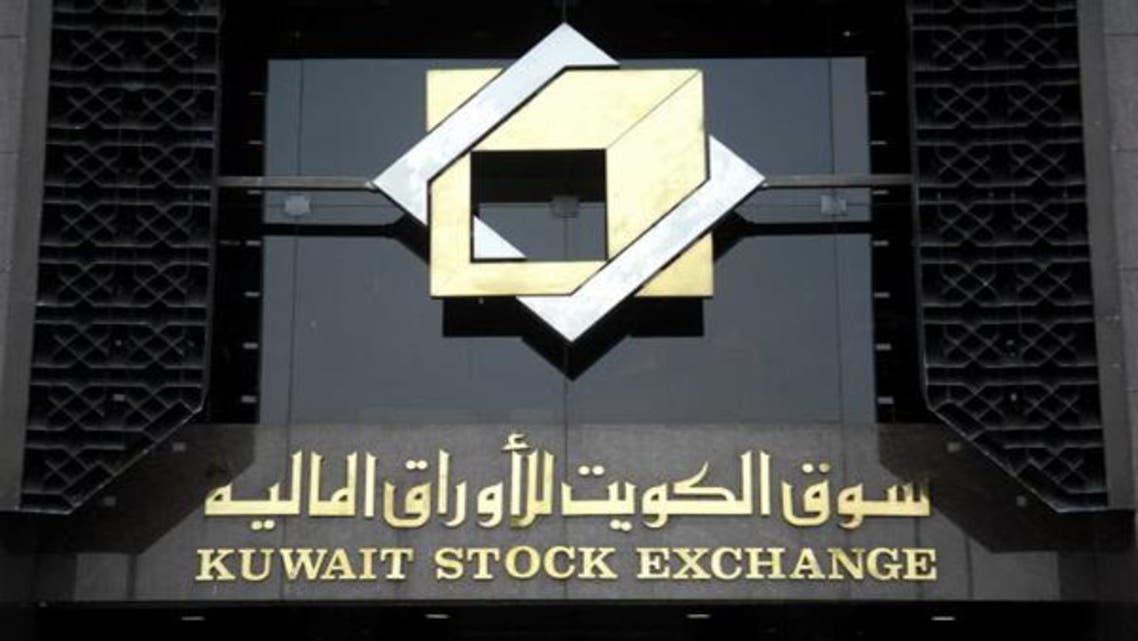 سوق الكويت للأوراق المالية