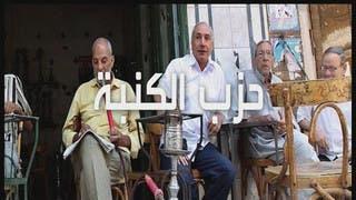 حزب الكنبة وانتخابات الرئاسة في مصر (1)