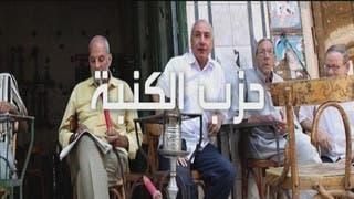 حزب الكنبة وانتخابات الرئاسة في مصر (3)