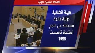 ما هي المحكمة الجنائية الدولية؟