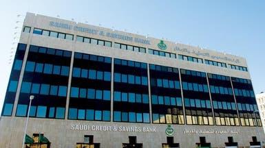 بنك التسليف السعودي ينشئ مراكز لخدمة المنشآت الصغيرة