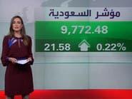 سوق السعودية تكسب الثقة.. بعد جلسة حمراء