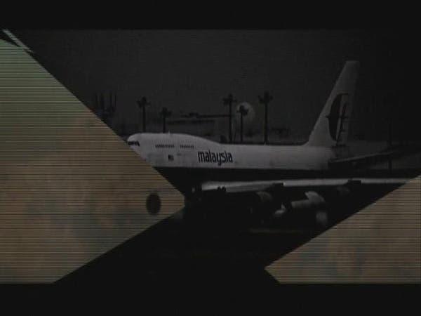 فيلم سينمائي عن الطائرة الماليزية يثير الجدل في فرنسا
