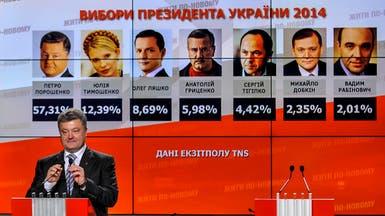 """""""ملك الشوكولاتة"""" يعلن الفوز برئاسة أوكرانيا"""