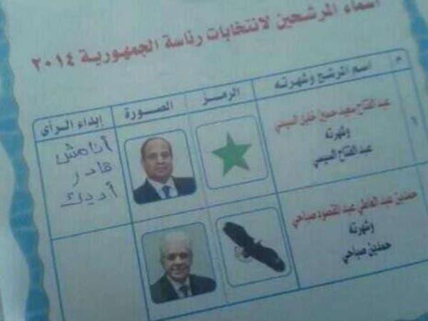 بالصور: طرائف المصريين في بطاقات التصويت