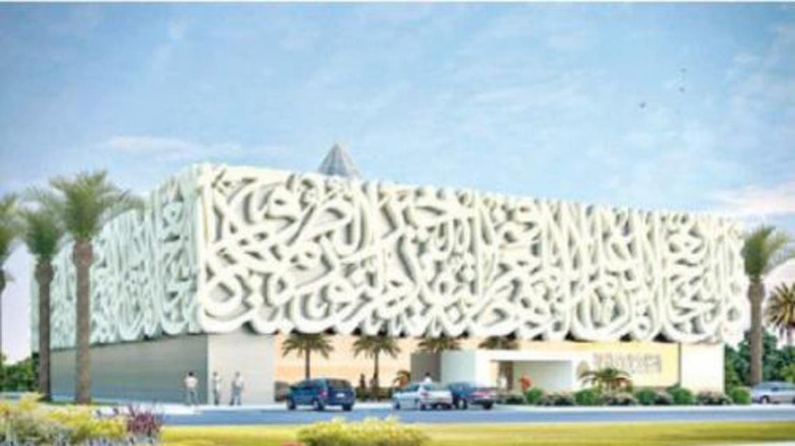 The exhibition will consist of Allah's 99 names, an explanation of the Prophet's character and manners