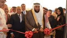 افتتاح أول فندق بمدينة حجاج مطار جدة