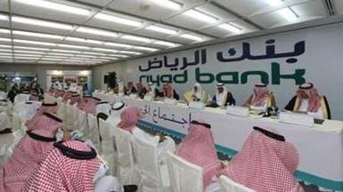 عمومية بنك الرياض تقر رفع رأسماله إلى 30 مليار ريال