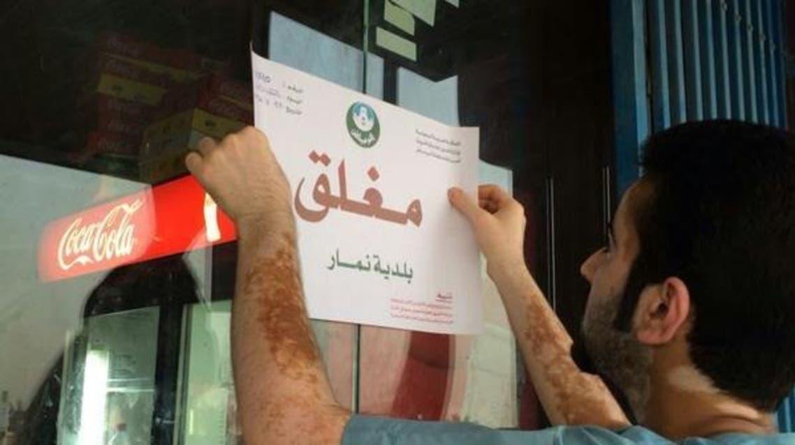 إغلاق منشأة في الرياض