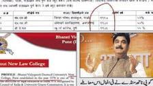 بھارتی وزیر کالج بننے سے پہلے گریجویٹ ہو گیا!