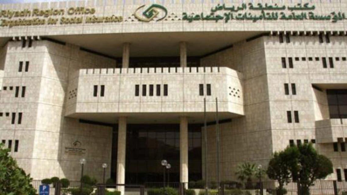 السؤسسة العامة للتأمينات الاجتماعية السعودية