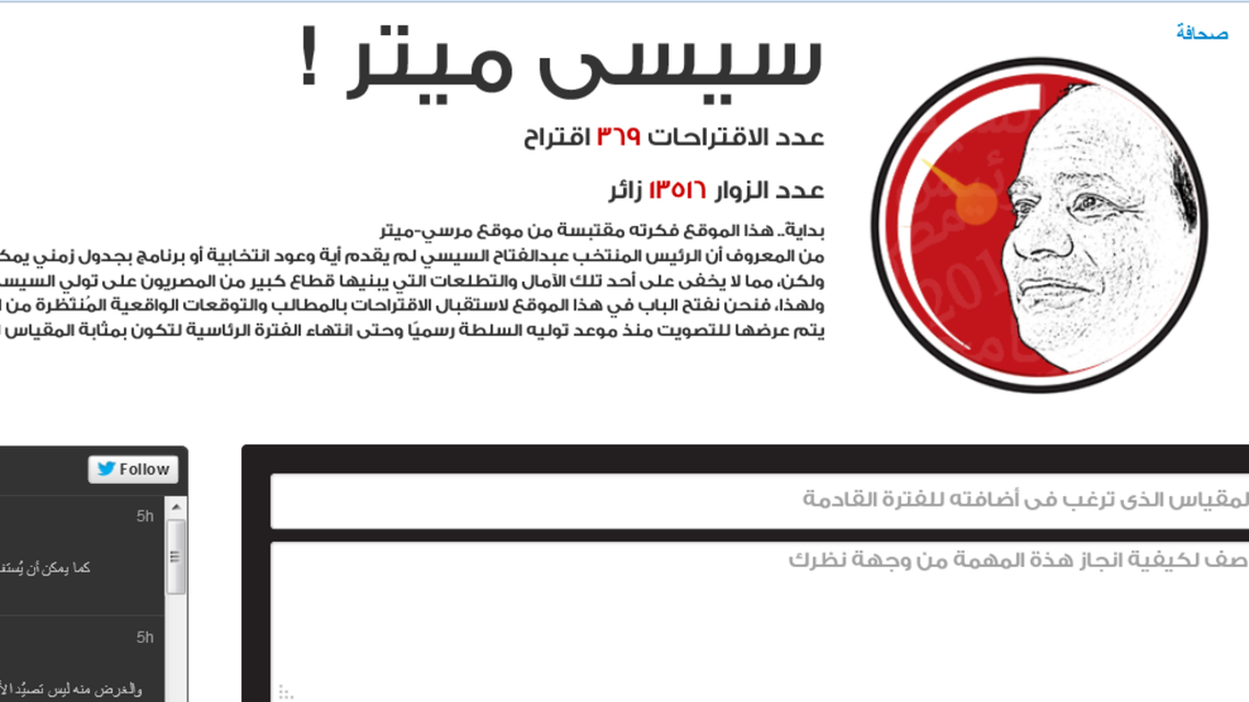 """Called the """"Sisi meter,"""" the website aims to monitor the former army chief's fulfillment of his election promises"""