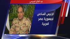عبدالفتاح السیسی 96 فی صد ووٹوں کے ساتھ صدر منتخب