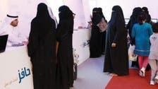 """900 ألف باحث عن عمل 90% منهم نساء في """"حافز"""" السعودية"""