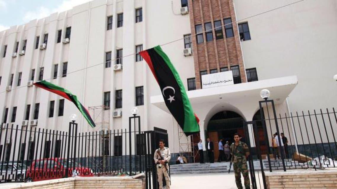 مقر الحكومة الليبية المؤقتة