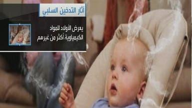 التدخين في المنزل وتأثيره على الأطفال