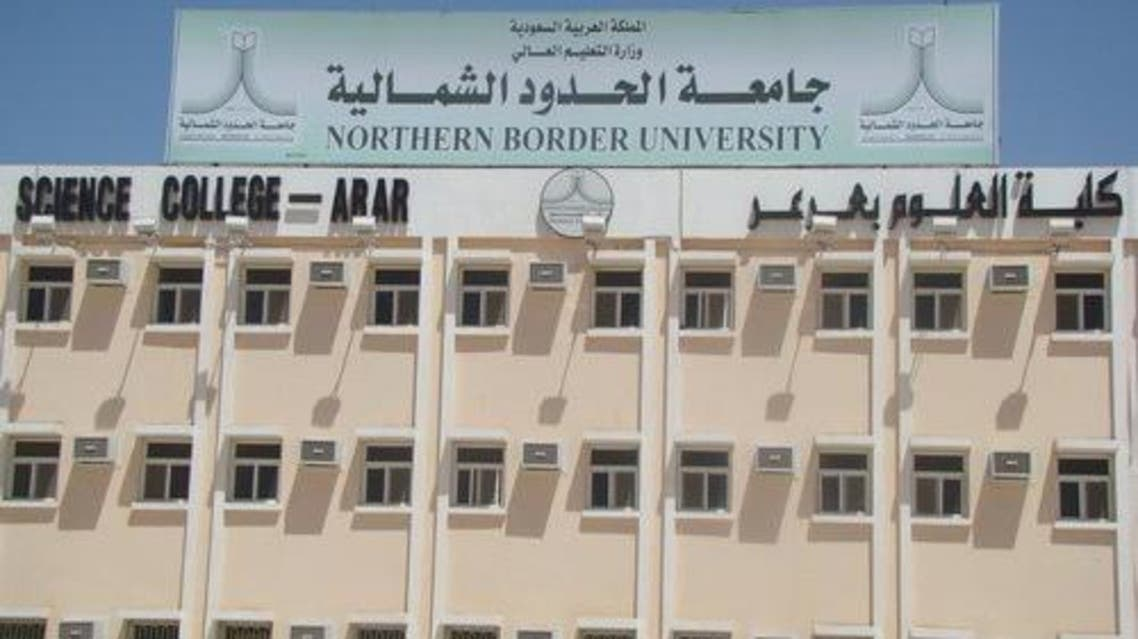 جامعة الحدود الشمالية كلية بعرعر