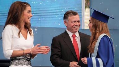 العاهل الأردني والملكة رانيا يحضران حفل تخرج ابنتهما