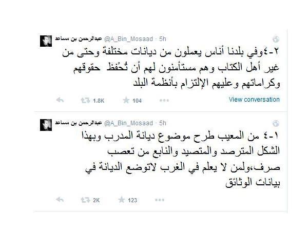 تغريدة عبدالرحمن بن مساعد حول ديانة مدرب الهلال 12 13