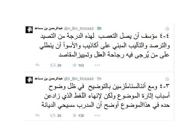 تغريدة عبدالرحمن بن مساعد حول ديانة مدرب الهلال 34+44