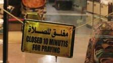 Closing shops during prayers sparks debate among Saudi Twitter users