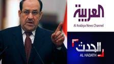 Maliki threatens to ban Al Arabiya News in Iraq