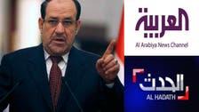 نوری المالکی نے 'العربیہ نیوز' بند کرنے کی دھمکی دیدی