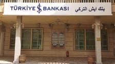 أكبر بنكين في تركيا يغلقان فروعهما في بغداد