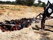 بالصور.. داعش يعدم العشرات بالرصاص في صلاح الدين