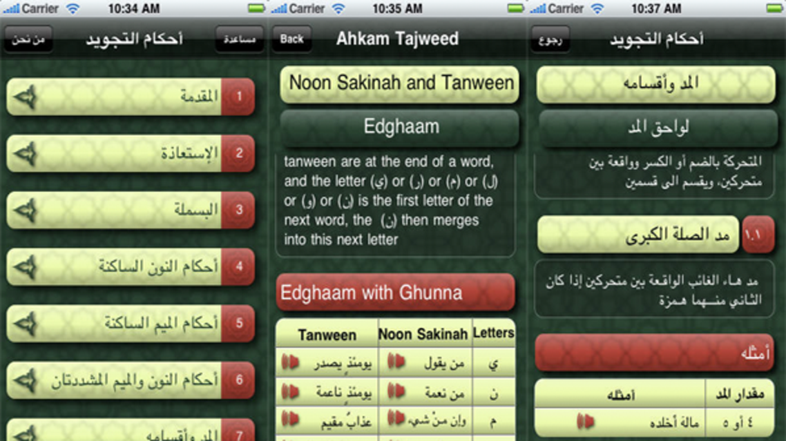 تعلم التجويد باللغة العربية والإنكليزية على آيفون