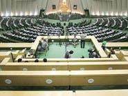 البرلمان الإيراني يصادق على الاتفاق النووي