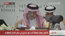 سعود الفيصل: الأوضاع في العراق توحي بحرب أهلية