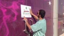 إغلاق 53 منشأة مخالفة للاشتراطات الصحية بالرياض