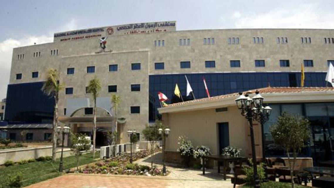 مستشفى الرسول الأعظم في بيروت
