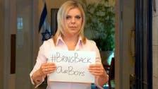 #BringBackOurBoys: Sara Netanyahu joins Michelle Obama on the hashtag trend