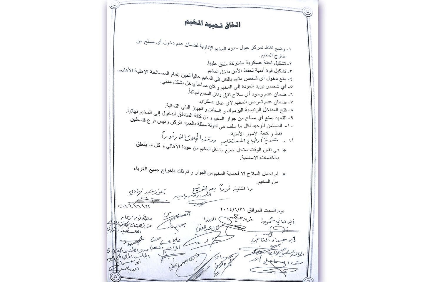 التوقيع على مبادرة تحييد مخيم اليرموك بدمشق