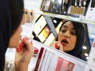إيران.. ثاني أكبر سوق لمساحيق التجميل بالشرق الأوسط