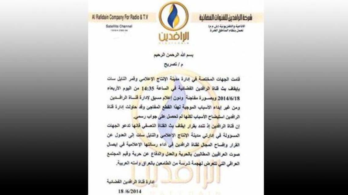 حكومة المالكي طلبت إغلاق قناتين فضائيتين