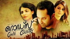 Malayalam film 'God's Own Country' cleared for UAE fans