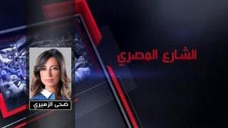 الشارع المصري: الجمعة 21-11-2014