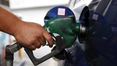 البنزين بالسعودية الأرخص خليجياً بفارق 55 مليار ريال